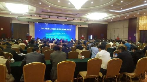 2019 National LED Display Application Technology Information Exchange Conference was successfully held in Xintai City, Shandong Province